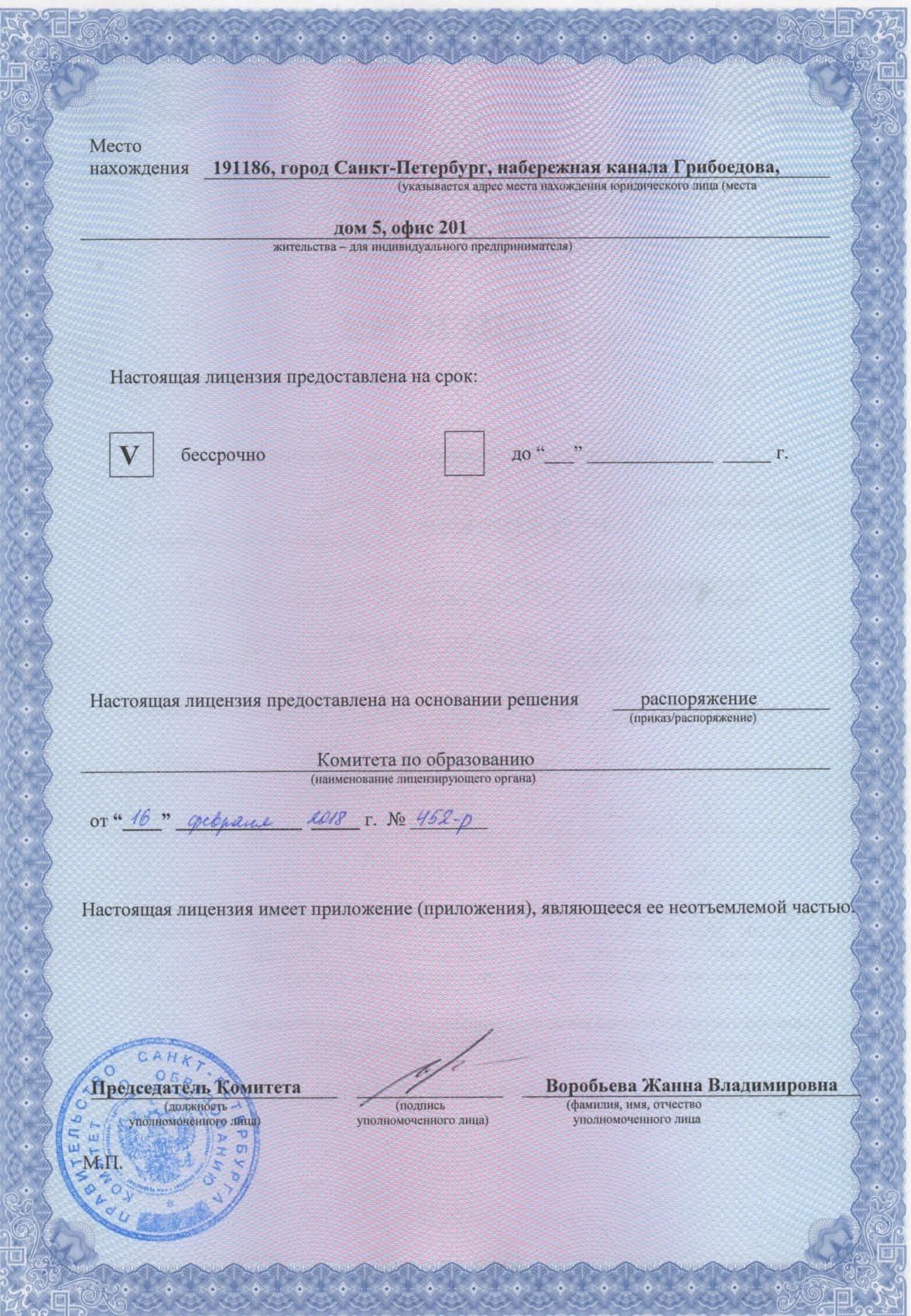 Лицензия на осуществление образовательной деятельности (2стр)