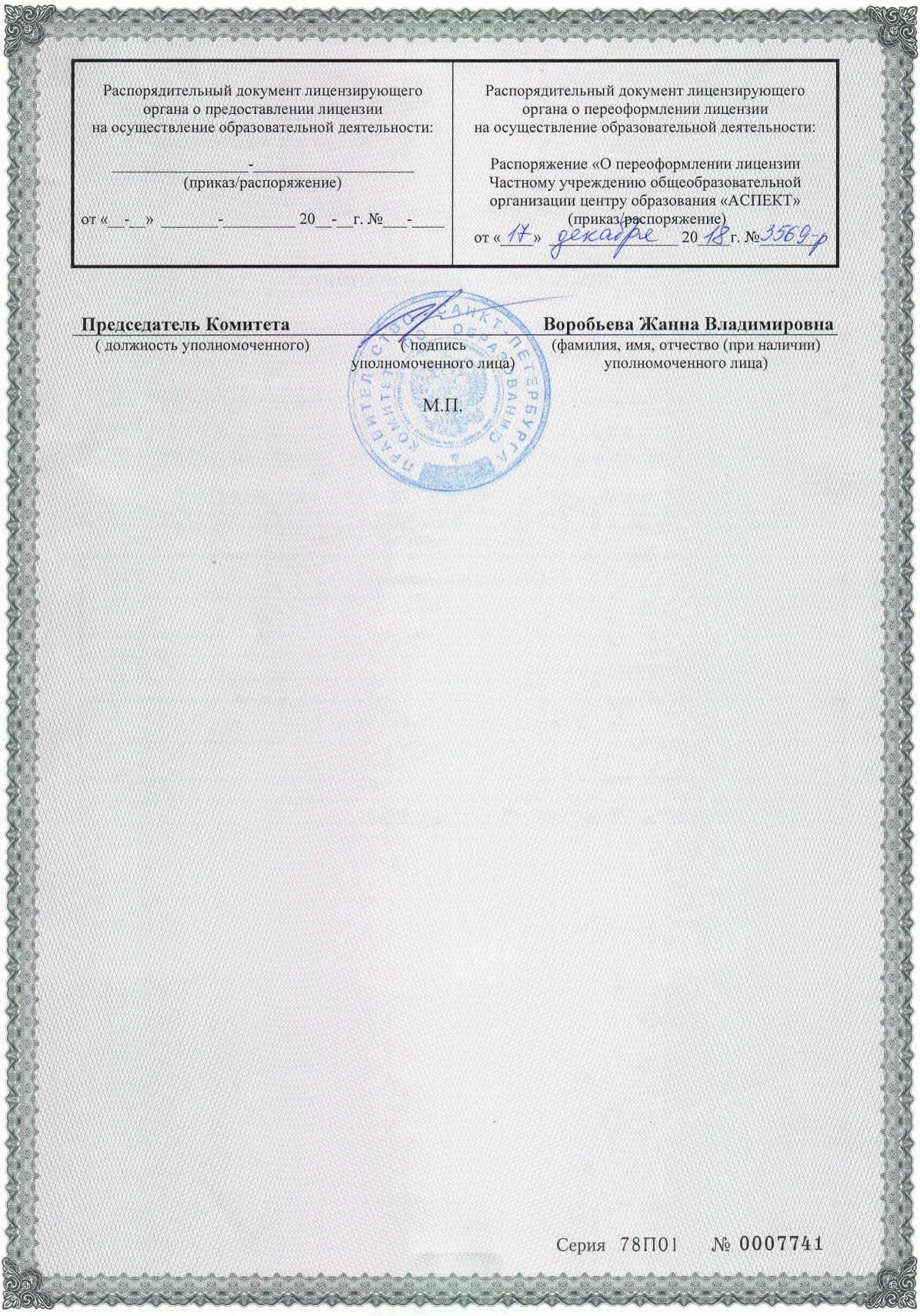 Приложение №3 к Лицении на образовательную деятельность (2стр)