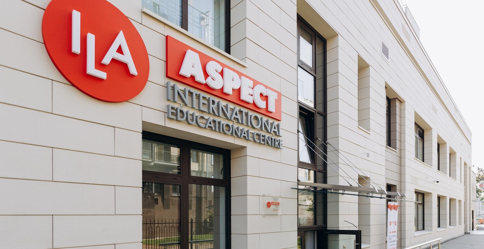 Школа ILA ASPECT